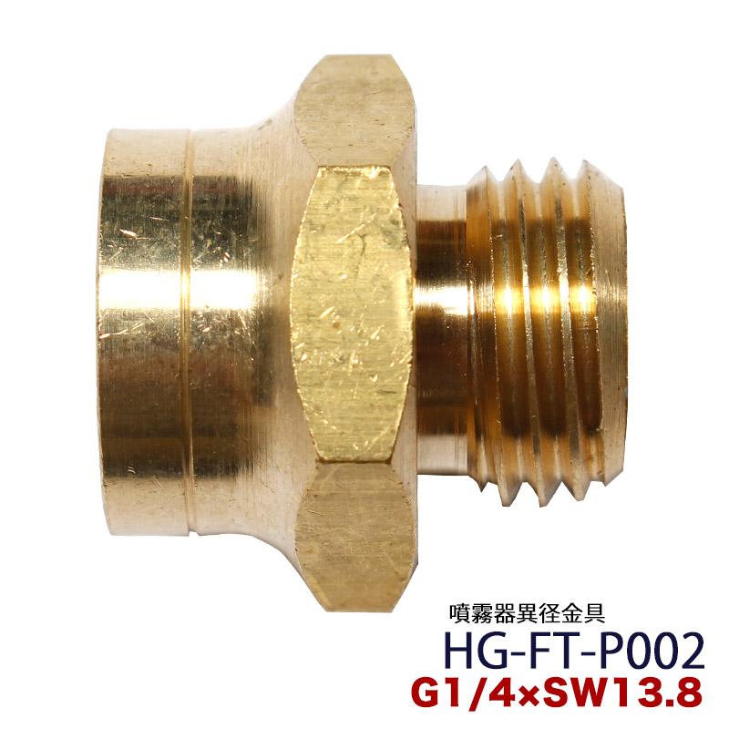 送料無料激安祭 SS限定 P2倍 噴霧器用 異径金具 正規品 男SW13.8×女G1 HG-FT-P002 0113flash 4 16