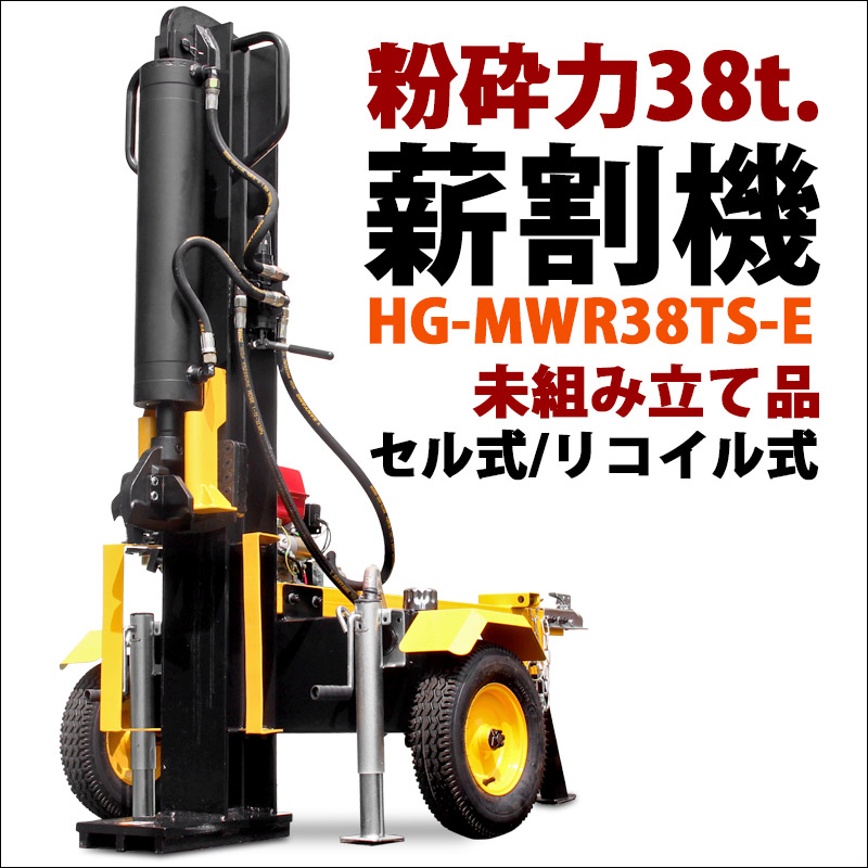 Auto-return function length and breadth combined use HG-MWR38TS-E [I break wood-splitting machine wood-splitting machine マキワリ firewood engine type oil pressure type 0113_flash 16] with the HAIGE wood-splitting machine crush strength 38 tons engine 270cc