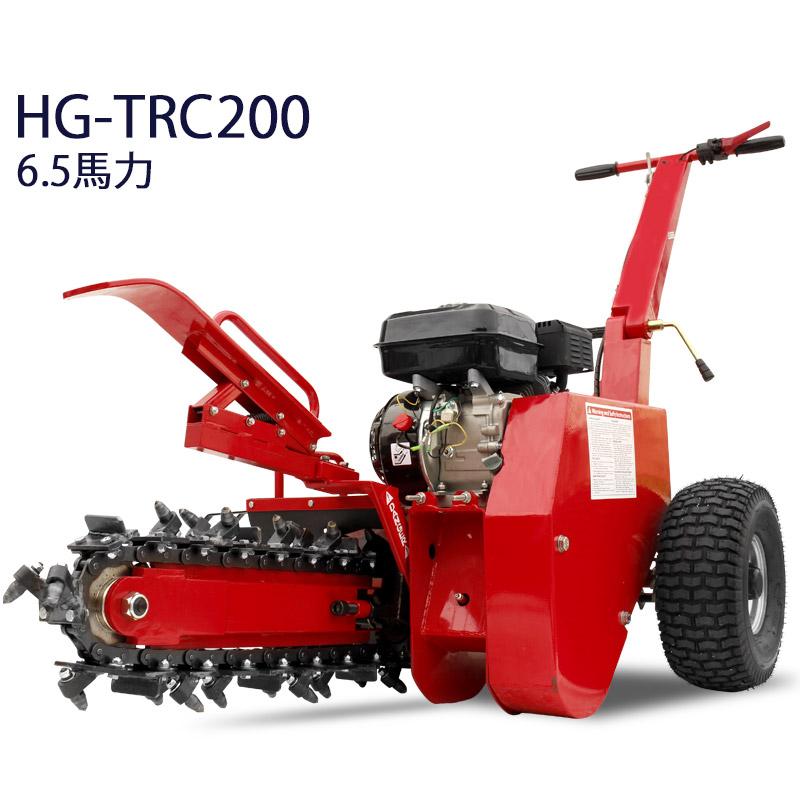 【予約:6月下旬】 溝掘機 トレンチャー TRENCHER HG-TRC200 農業機械 コンベア型 【1年保証】【西濃】 母の日