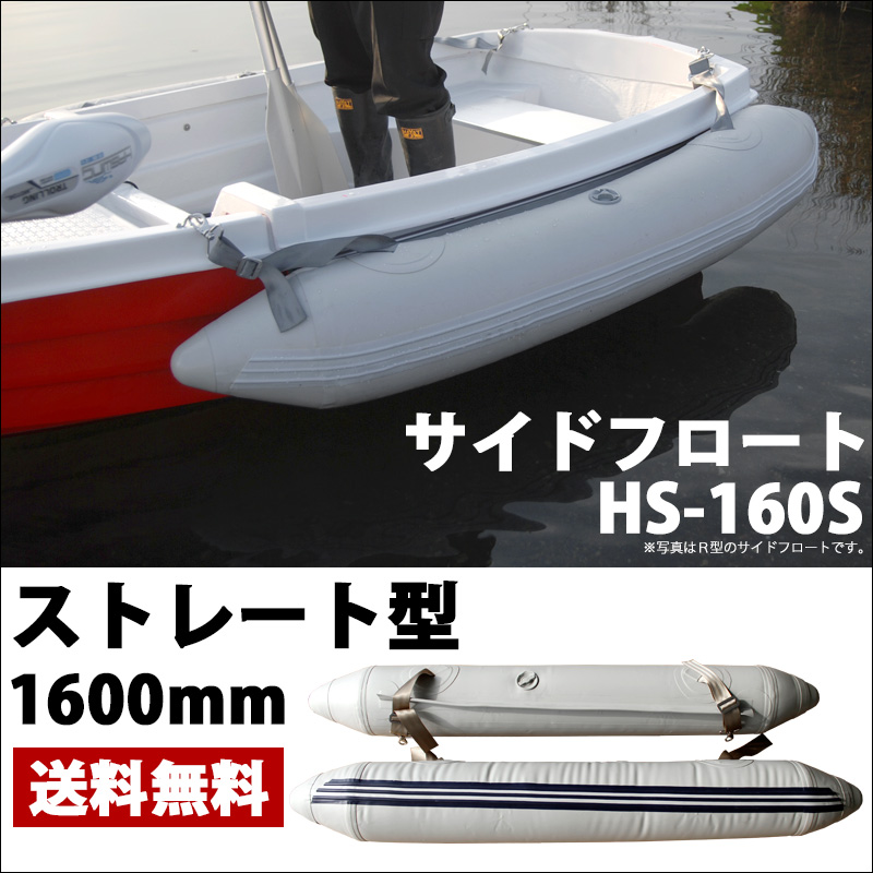 小型ボート用 フロート サイドフロート ストレートタイプ 安定性抜群! 1600mm HS-160S【 オプション ボート ミニボート フィッシング 釣り 海釣り 0113flash 16 】 母の日