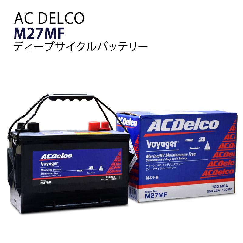 AC DELCO / デルコ Voyager / ボイジャー マリン用 ディープサイクル メンテナンスフリー バッテリー M27MF 【送料無料 0113flash 16 】