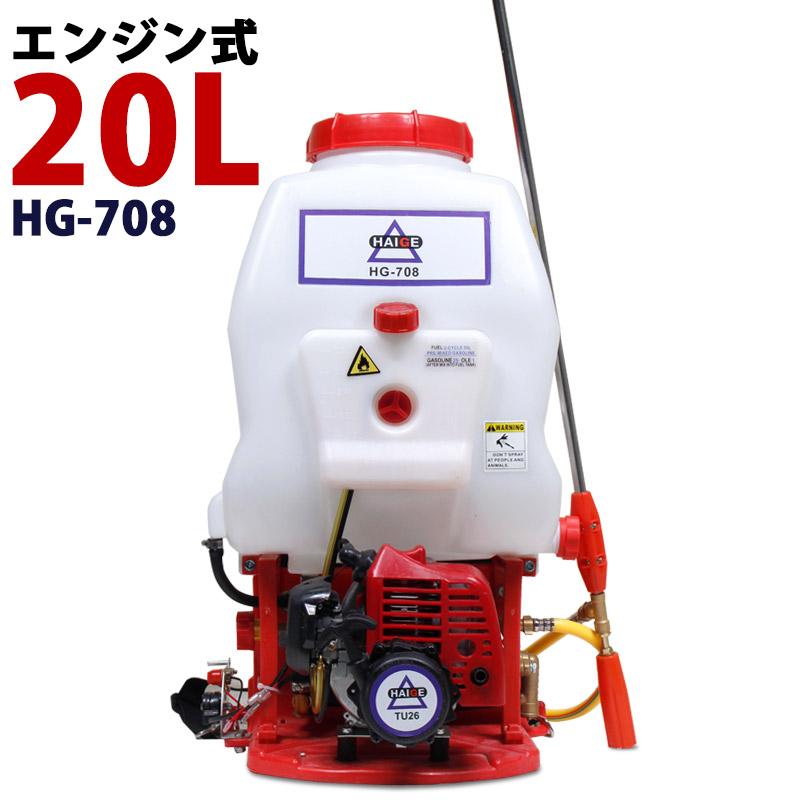 エンジン式 噴霧器 背負式 噴霧器 動噴 動力噴霧機 エンジン 20Lタンク 噴霧器 除草剤 ピストンポンプ 2サイクル HG-708背負式 噴霧器 セット動噴 防除機 動力噴霧器 2スト 父の日