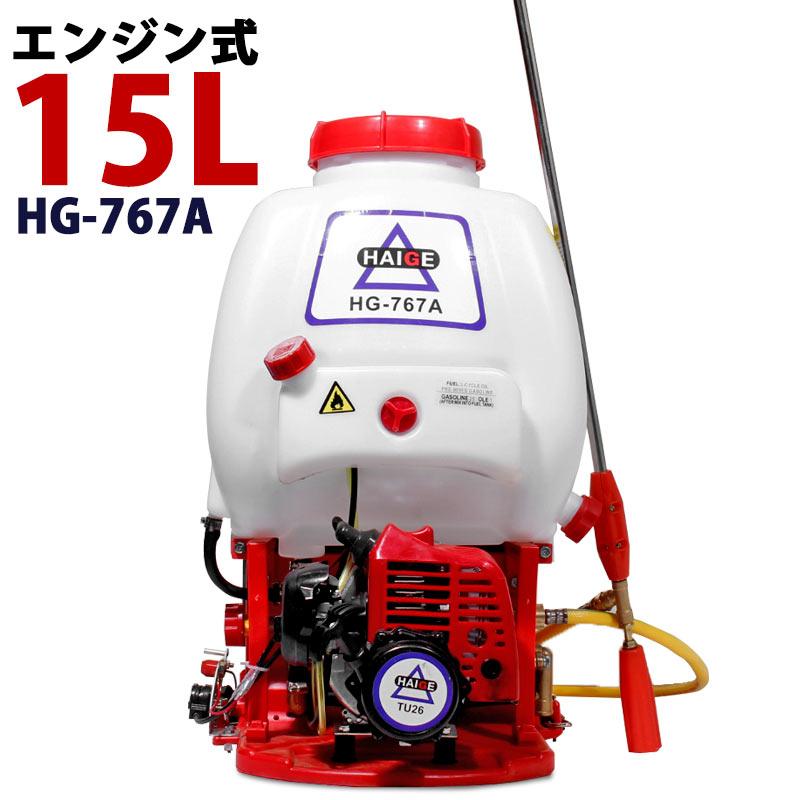 噴霧器 背負式 エンジン 噴霧機 動噴 動力噴霧器 エンジン式 15Lタンク 噴霧器 除草剤 ピストンポンプ 2サイクル HG-767A背負式 噴霧器 セット動噴 防除機 動力噴霧器 2スト 母の日