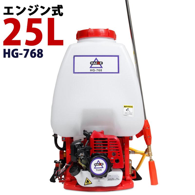 1/14まで P3倍! 噴霧器 背負式 エンジン式 噴霧器 動噴 動力噴霧機 エンジン 25Lタンク 噴霧機 除草剤 ピストンポンプ 2サイクル HG-768背負式 噴霧器 セット動噴 防除機 動力噴霧器 2スト +
