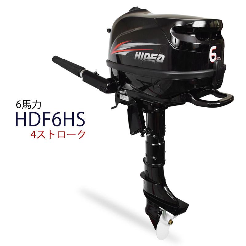 船外機6馬力 4サイクル アウトボード HDF6HS【区分:重量物】【 送料無料 6馬力船外機 ボート インフレータブルボート ミニボート 舟 船舶 4スト 】