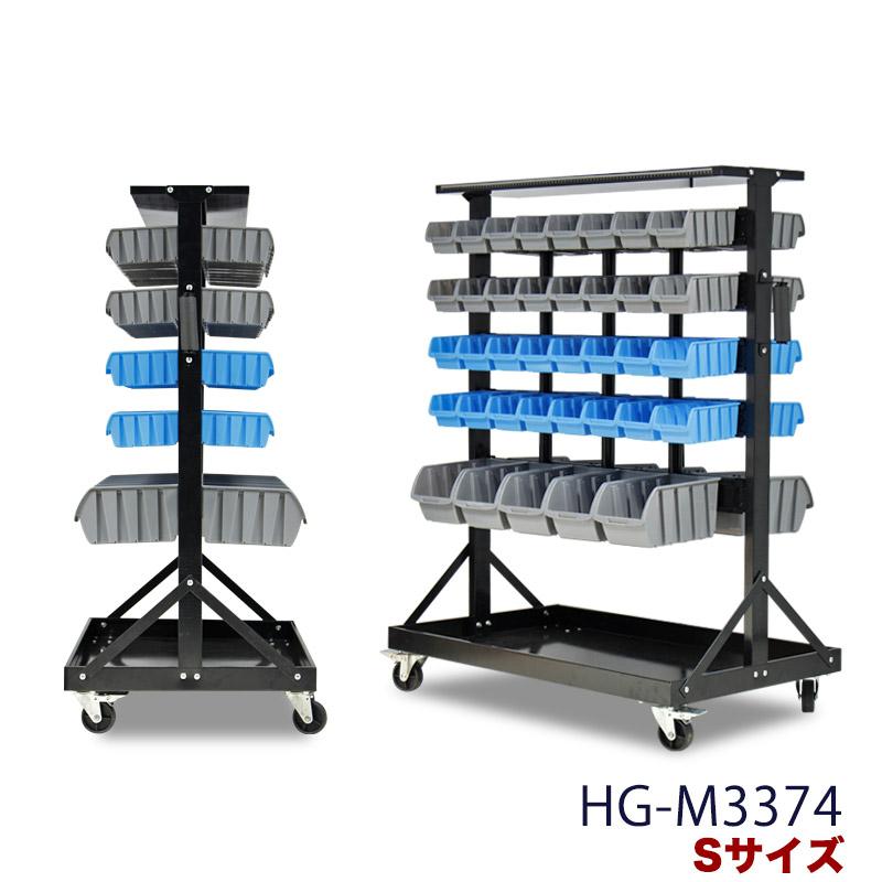 コンテナラック ビンラック 部品棚 両面 Sサイズ コンテナ棚 パネル ビンラック ライトビン 整理整頓 ガレージ パーツ整理 ネジ ボルト収納 部品 キャスター付き HG-M3374 +