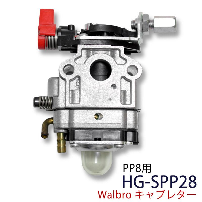 2スト動力噴霧器用パーツ PP8用 Walbro キャブレター HG-SPP28