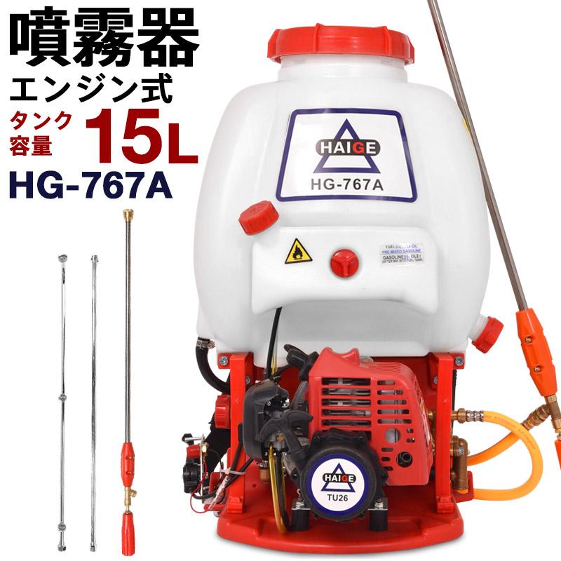 【予約:4月上旬 】 エンジン式 噴霧器 背負式 噴霧機 動噴 動力噴霧器 15Lタンク 噴霧器 除草剤 ピストンポンプ 2サイクル HG-767A背負式 噴霧器 セット動噴 防除機 動力噴霧器 2スト