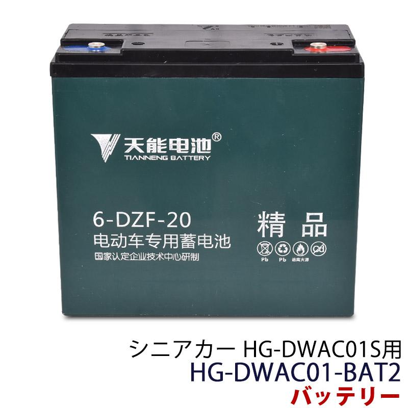 シニアカー 電動車椅子 専用パーツ バッテリー HG-DWAC01-BAT2 0113flash 16