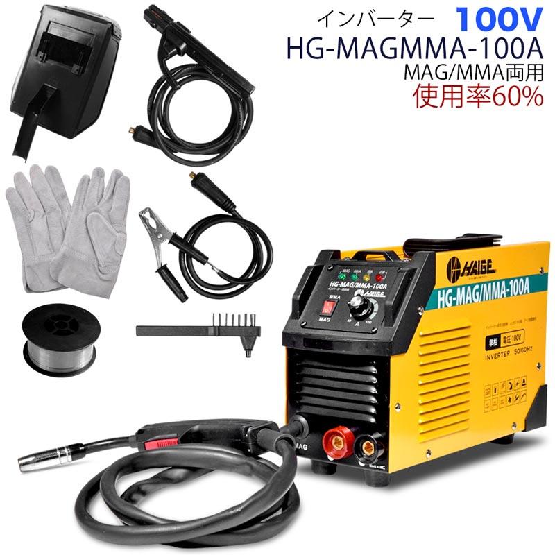 【予約:1月中旬】 半自動 溶接機 インバーター 100V 定格使用率 60% 小型 軽量 50Hz 60Hz 半自動溶接機 HG-MAGMMA-100A 【1年保証】