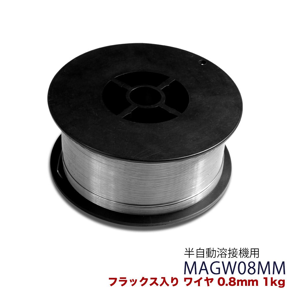 フラックス入り ワイヤ 0.8mm 1kg 半自動 溶接機 MAGW08MM