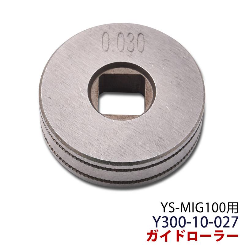 溶接.機 ガイドローラー 半自動 YS-MIG100用 Y300-10-027