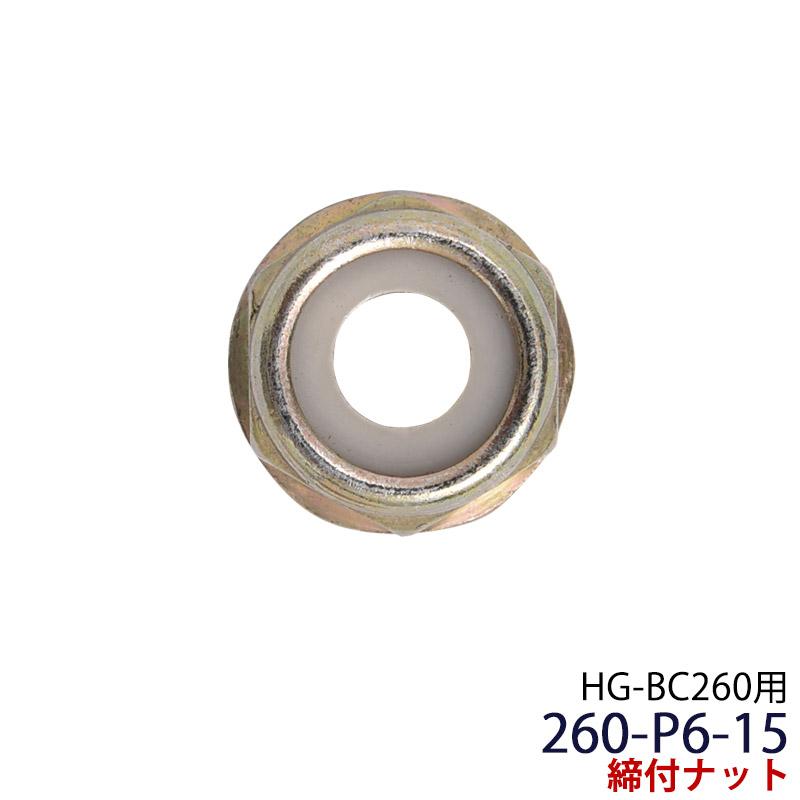 HG-BC260 HG-BC260S用 正規認証品 新規格 タイムセール 締付ナット 260-P6-15