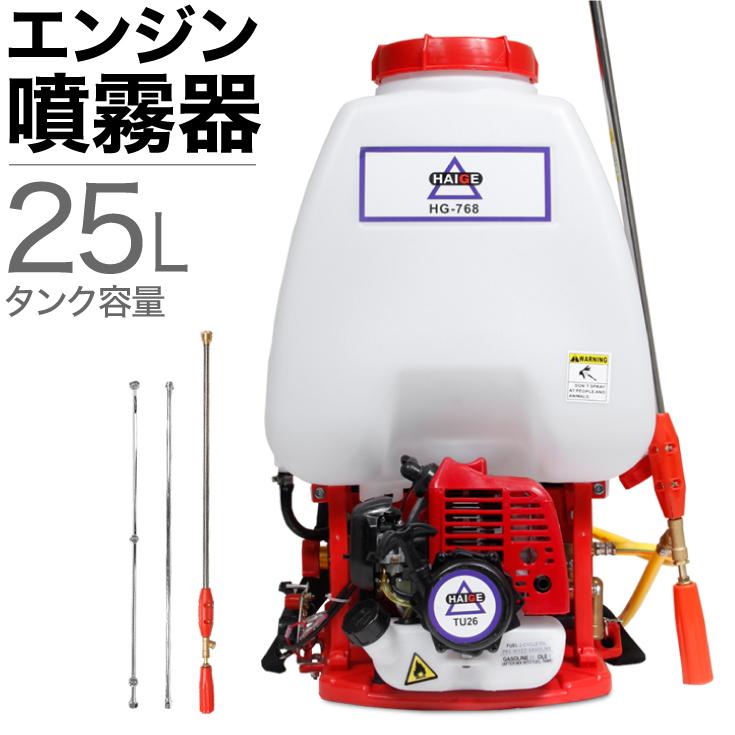 【予約:4月上旬 】 エンジン式 噴霧器 背負式 噴霧器 動噴 動力噴霧機 エンジン 25Lタンク 噴霧機 除草剤 ピストンポンプ 2サイクル HG-768背負式 噴霧器 セット動噴 防除機 動力噴霧器 2スト