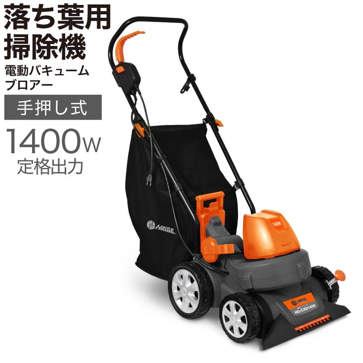 落ち葉用掃除機 電動式バキュームブロワー HG-CXD1400 【1年保証】