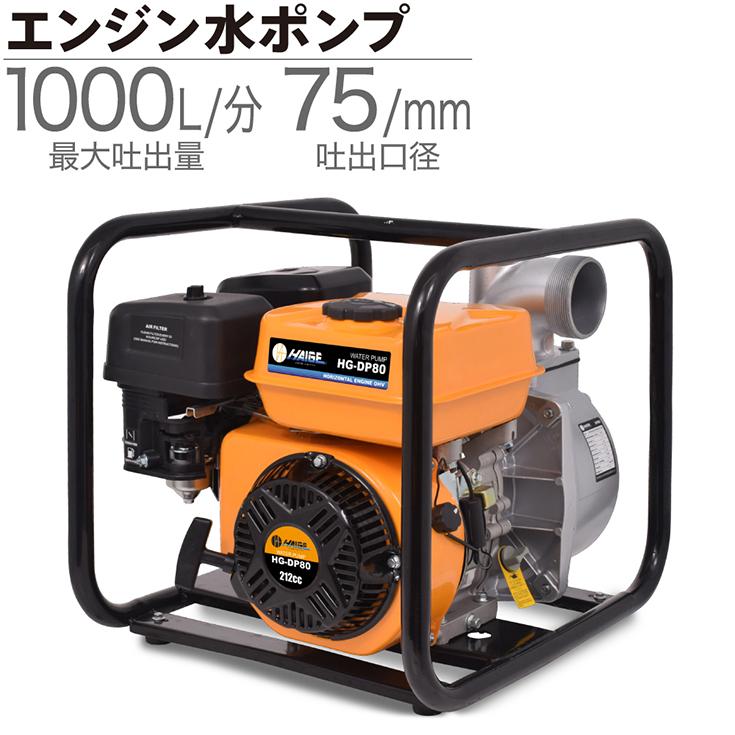 【1年保証】 エンジン水ポンプ HG-DP80 水ポンプ エンジンポンプ 給水ポンプ 排水ポンプ 灌漑 給排水