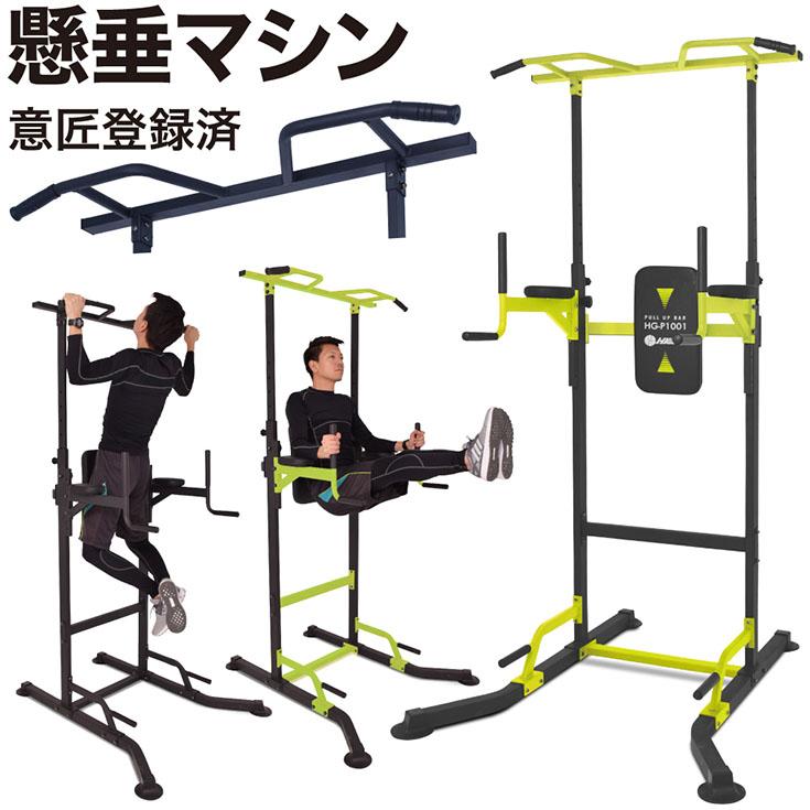 ぶら下がり健康器 自重トレーニング HG-P1001N【送料無料|1年保証】
