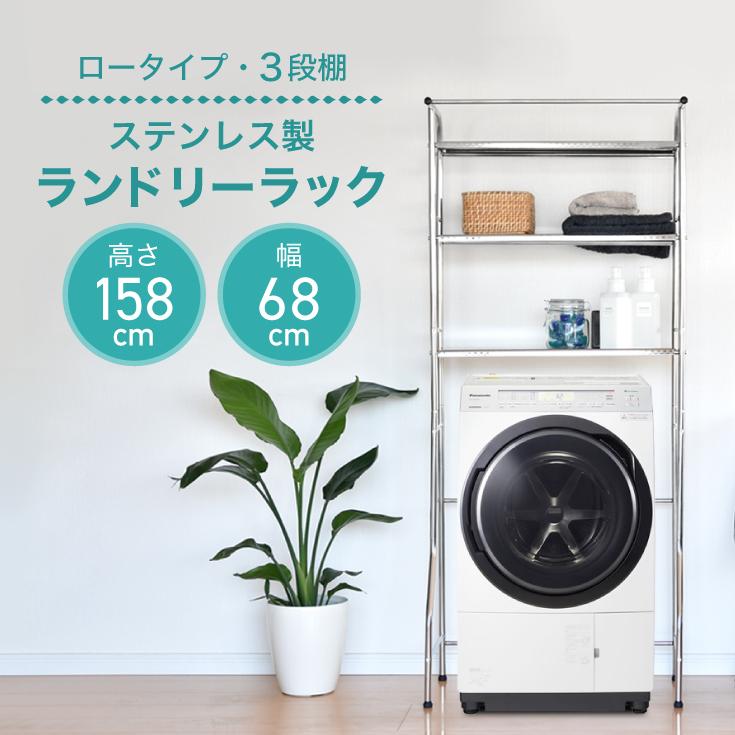 ランドリーラック ステンレス製 洗濯機 ラック 収納棚 おしゃれ 縦型 家庭用 HG-PQ-002 【1年保証】