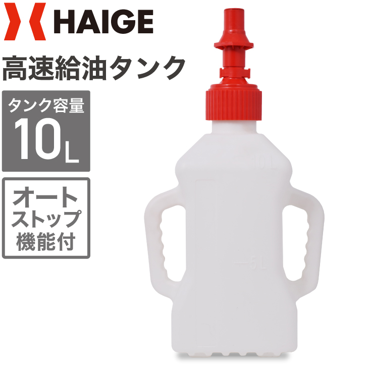 高速給油タンク 10L 給油 高速給油 燃料チャージ レース 軽量 HG-QC10L
