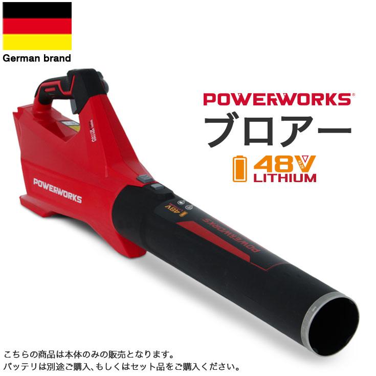 POWERWORKS パワーワークス 限定モデル 本体のみの販売 バッテリー無し マラソンP2倍 送料無料でお届けします 9 19 20:00~9 24 1:59まで ブロワ ブロア 充電式 コードレス 送風機 掃除道具 ブロワー P48AB ブロアー 落葉 電動 落ち葉 小型