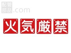 日本緑十字社:組標識 組40A 型式:組40A(大) (134105)
