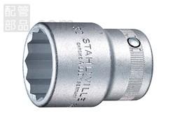 STAHLWILLE(スタビレー):ソケット (12角) 型式:55A-2