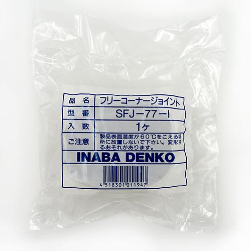 空調用配管器具品 空調配管化粧カバー スリムダクト 型式:SFJ-77-I 新品 因幡電機産業:フリーコーナージョイント 豊富な品
