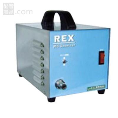 レッキス工業:MCオゾナイザー 型式:MC985S