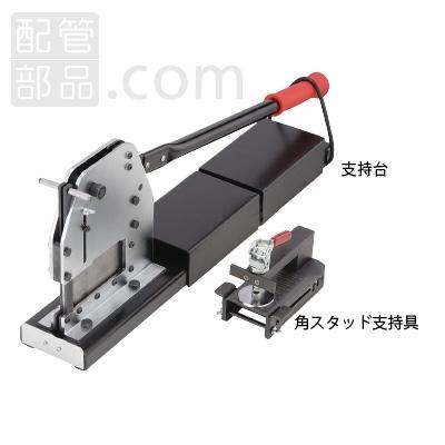 マーベル:角スタッド切断機 型式:MSC-1065