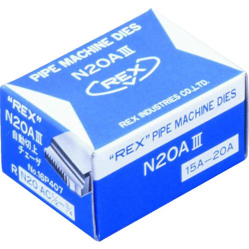レッキス工業:REX 自動切上チェザー N20AC15A-20A ACN15A-20A 型式:ACN15A-20A