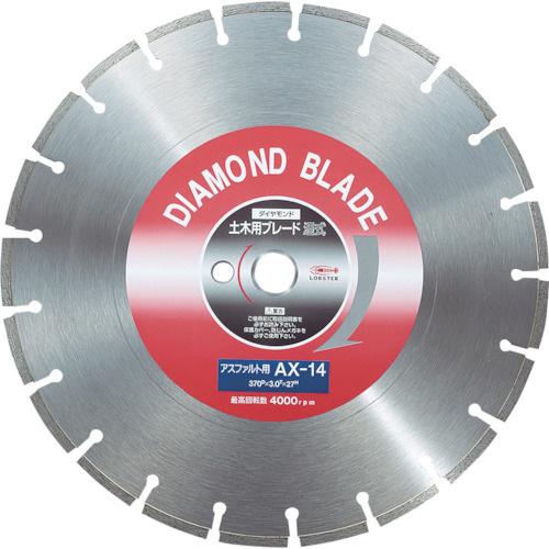 ロブテックス:ダイヤモンド土木用ブレード(湿式・アスファルト用) 型式:AX14