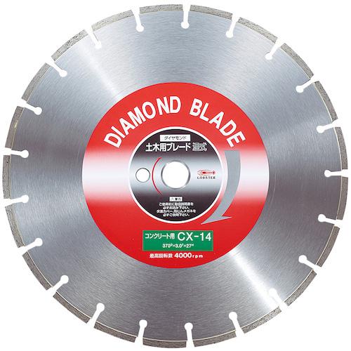 ロブテックス:ダイヤモンド土木用ブレード(湿式・コンクリート用) 型式:CX1027