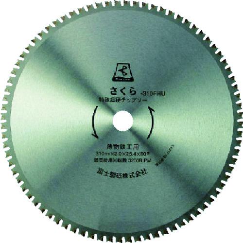 富士製砥:富士 サーメットチップソーさくら310FHU(薄物鉄工用) TP310FHU 型式:TP310FHU