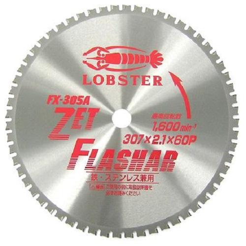 ロブテックス:ゼットフラッシャー(鉄・ステンレス兼用) 型式:FX305A
