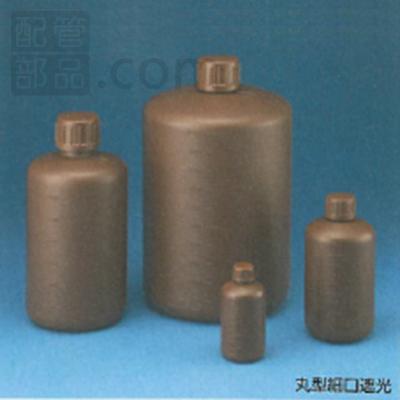 国内調達品:標準規格瓶 <丸型細口(遮光)> 型式:2459-08