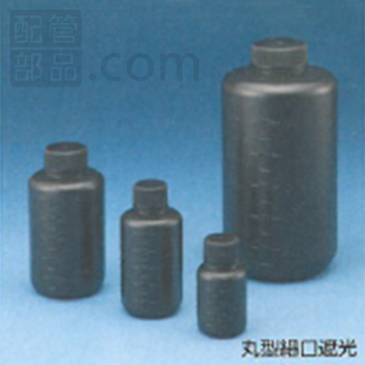 国内調達品:Jボトル <丸型細口(遮光)> 型式:2463-01