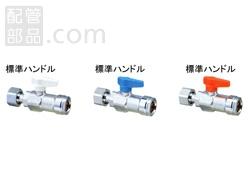 オンダ製作所:ダブルロックバルブ ナット付アダプター 標準ハンドル 黄銅製 型式:WB24-2013MC-S(1セット:5個入)