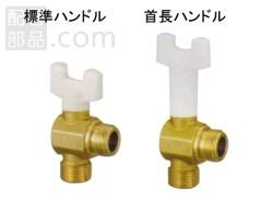 オンダ製作所:AL1型(アングル)ボールバルブ 黄銅製 お買得パック 型式:AL1-20M(1セット:10個入)