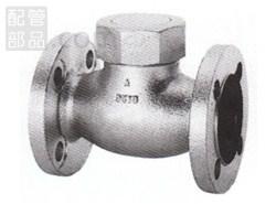 大和バルブ:ダクタイル鋳鉄バルブ リフトチェッキバルブ 型式:D20LC-40