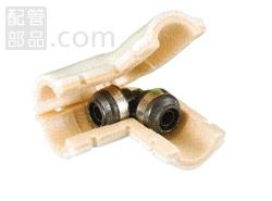 オンダ製作所:ダブルロックジョイントP 保温材セット(同径エルボソケット) 樹脂製 型式:WPLS3C-20-S(1セット:10個入)