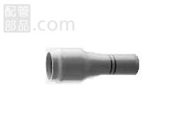 積水化学工業:ベル受挿し 径違いソケット 型式:BS1F1LN ※