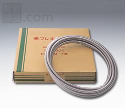 ホット:巻きフレキチューブ 日水協合格品 型式:S3105-2010(W)
