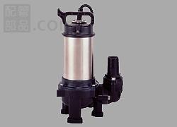 寺田ポンプ製作所:汚物・固形物水中ポンプ 型式:PX-150-60Hz