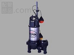 寺田ポンプ製作所:汚物・固形物水中ポンプ 型式:PXA-400T-50Hz