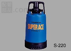 寺田ポンプ製作所:土木用水中ポンプ 型式:S-220-50Hz