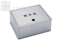 ミヤコ:ステンレス散水栓ボックス 型式:SB25-14