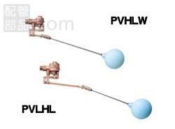 アイエス工業所:F号ボールタップ用水位差型パイロットバルブ(呼び径:13・20mm) PVHLW/PVLHL 型式:PVHLW13(ポリボール)