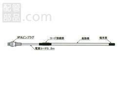 山清電気:自己温度制御ヒーター(さや管ヘッダー工法用) SKF-JP3P(ポリエチレン被膜) 型式:SKF-JP3P-15
