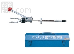 【待望★】 型式:DKW-30:配管部品 店 大喜工業:高圧用ワンタッチ断水器-DIY・工具