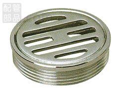 アウス:ステンレス製排水目皿(外ネジ) 型式:D-3GS-50
